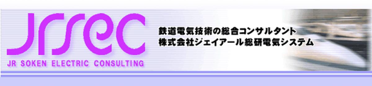 株式会社ジェイアール総研電気システム(JRSEC)